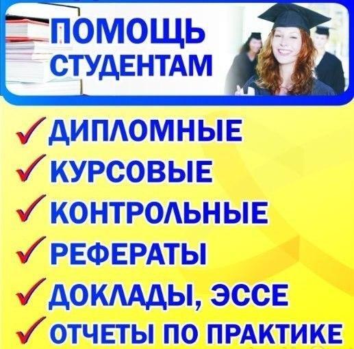 Дипломные и курсовые работы в Смоленске