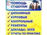 Помогаем выполнять рефераты в Смоленске