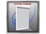 Секционные ворота-Ролеты-Автоматика под ключ