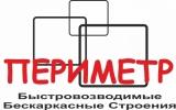 Ангар Быстровозводимый Арочный Бескаркасный