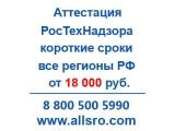 Аттестация РосТехНадзора для СРО быстро для Нового Уренгоя