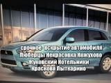 Автопомощь вскрытие автомобилей Люберцы Томилино Красково