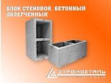 Блок бетонный, стеновой КСРО-ПР-ПС-39-30-F50 -1200 облегченный