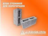 Блок перегородочный, КПР-ПР-ПС-39-50-F50- 1600, ПЩС, 390*120*188, марка бетона по прочности М50,