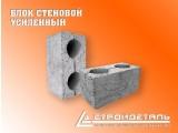 Блок стеновой, КСР-ПР-ПС-39-50-F50- 1600. Скидка на объем!
