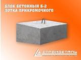 Блоки бетонные лотка прикромочного Б-2, элемент дренажа дорожной водоотводной системы.