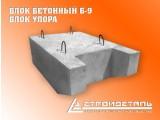 Блоки бетонные упора, Б-9
