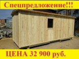 Бытовка утепленная базальтом по кругу - цена 32900 руб!
