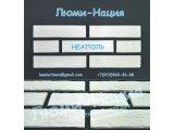 Декоративный интерьерный камень кирпич люми-нация lumi-nation ru.
