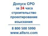 Допуск СРО строителей, другие юр. услуги для Нового Уренгоя