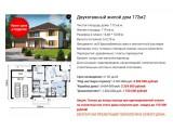 """Двухэтажный жилой дом из таумалитовых панелей 172м2 """"Домокомплект&q uot;: 1 750 000 рублей"""