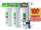 Фильтр Гейзер БИО 321 - очистка воды от механических примесей, железа, жесткости, хлора, органических соединений