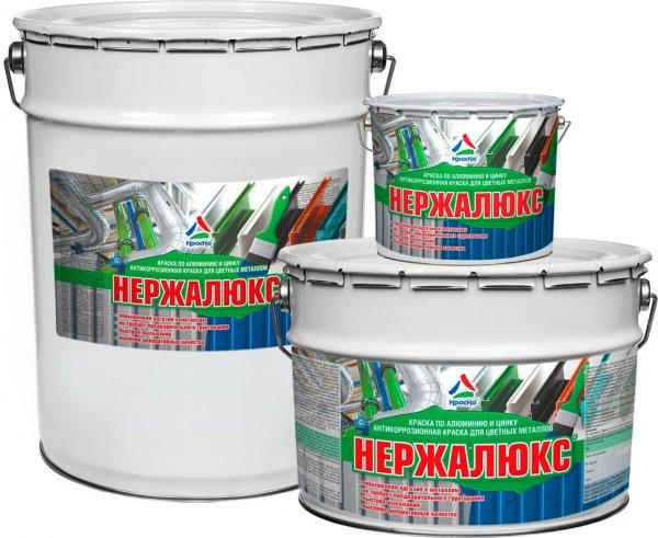 Нержалюкс - антикоррозионная эмаль для цветных металлов