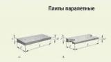 ООО «Корпорация М» реализует и доставляет плиты парапетов ПП 15-60, а также других необходимых вам типоразмеров