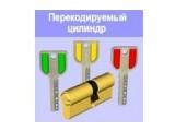Перекодируемый цилиндр для входных дверей форпост