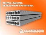 Плиты (панели) перекрытия пустотные длиной от 2-х до 7,3 метра, ширина 1,5 и 1,2.