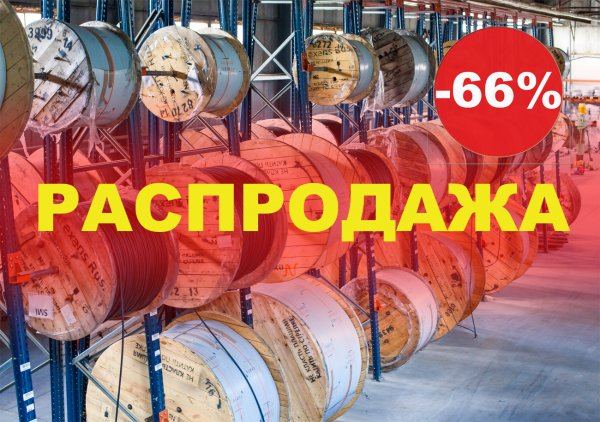 Распродажа в ПРОкабель. Кабель ГОСТ++ по цене кабеля по ТУ.
