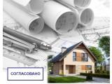 Разрешение на строительство. Возьмем на себя все согласования для получения разрешения на строительство жилого дома.