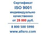 Сертификация исо 9001 для СРО, аукционов для Нового Уренгоя