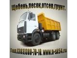 Щебень, песок, отсев, супесь, глина, грунт, бетон, раствор, пгс с доставкой в Новосибирске.