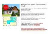 строительство загородных домов под ключ из таумалитовых панелей