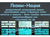 Cветящийся декоративный искусственный камень люми-нация lumi-nation ru