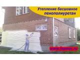 Цена Утепление кирпичного дома пенополиуретаном, Купить утеплитель для кирпичного дома . Улан-Удэ