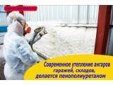 Цена. Утепление ангара металлического пенополиуретаном, Купить утеплитель для металлического ангара . Улан-Удэ