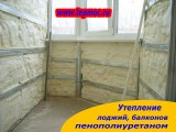 Цена. Утепление балкона, лоджии пенополиуретаном, Купить утеплитель для балкона, лоджии . Улан-Удэ