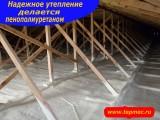 Цена. Утепление потолка пенополиуретаном, Утеплитель для потолка, Купить утеплитель для потолка . Улан-Удэ