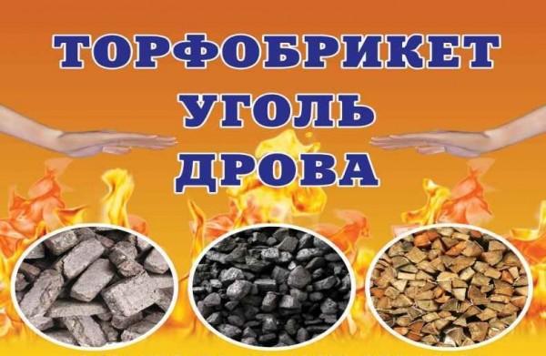 торфянные, топливные брикеты, пеллеты