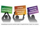 Заказать диплом в Ярославле